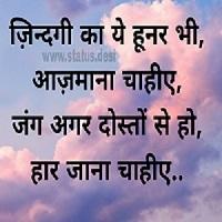 Attitude fb status in hindi 200+ Mahakal